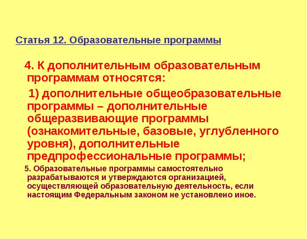 Статья 12. Образовательные программы 4. К дополнительным образовательным про...