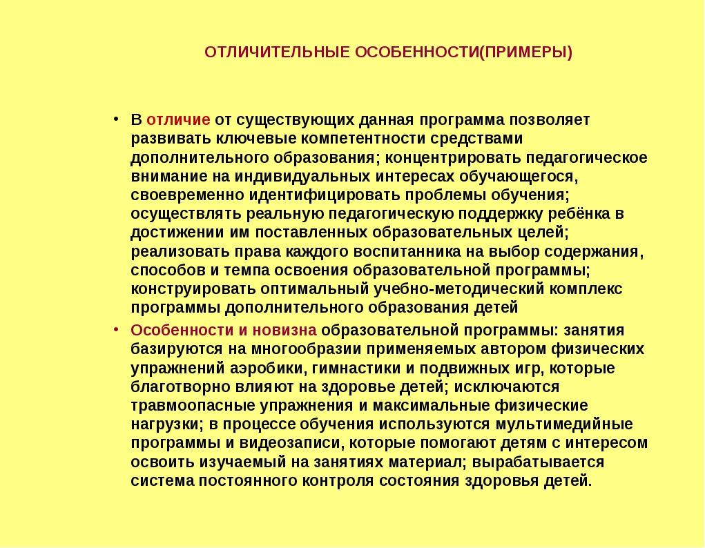 ОТЛИЧИТЕЛЬНЫЕ ОСОБЕННОСТИ(ПРИМЕРЫ) В отличие от существующих данная программ...