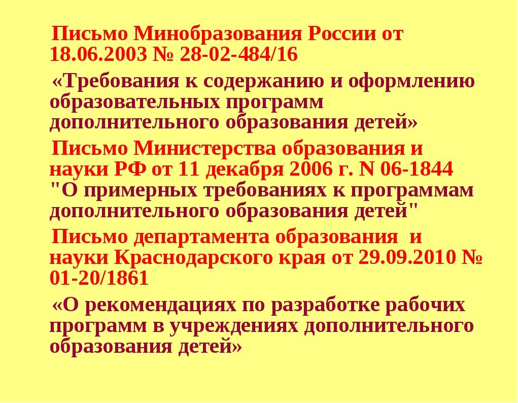 Письмо Минобразования России от 18.06.2003 № 28-02-484/16 «Требования к соде...