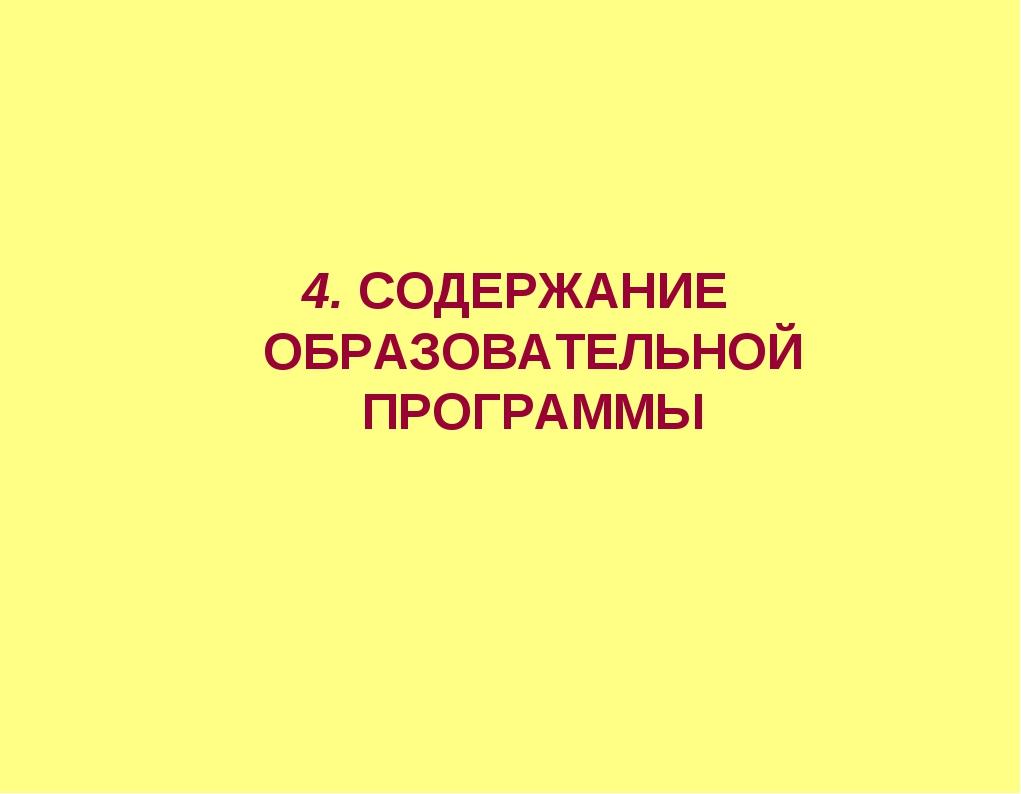 4. СОДЕРЖАНИЕ ОБРАЗОВАТЕЛЬНОЙ ПРОГРАММЫ