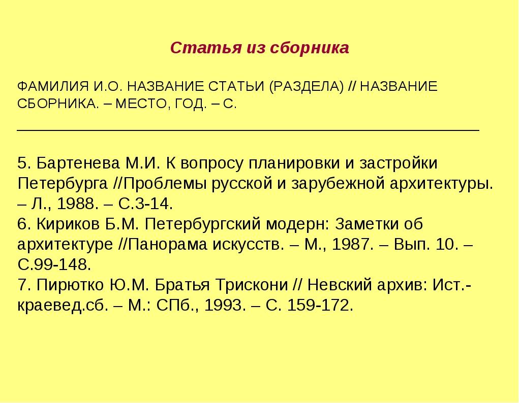 Статья из сборника  ФАМИЛИЯ И.О. НАЗВАНИЕ СТАТЬИ (РАЗДЕЛА) // НАЗВАНИЕ СБОРН...
