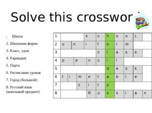 Solve this crossword Школа 2. Школьная форма 3. Класс, урок 4. Карандаш 5. Па