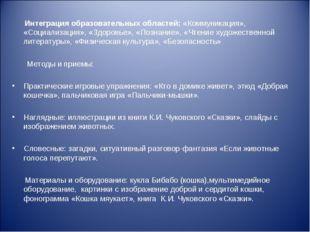 Интеграция образовательных областей: «Коммуникация», «Социализация», «Здоров