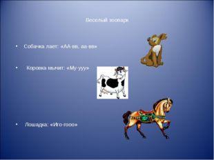 Веселый зоопарк Собачка лает: «АА-вв, аа-вв» Коровка мычит: «Му-ууу» Лошадка: