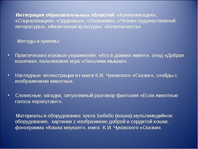 Интеграция образовательных областей: «Коммуникация», «Социализация», «Здоров...