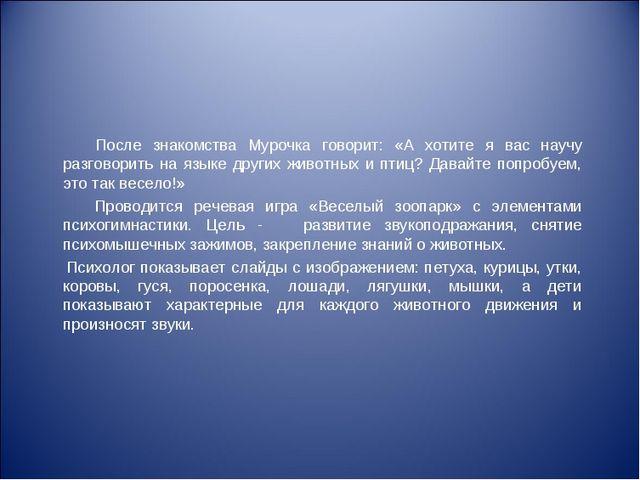После знакомства Мурочка говорит: «А хотите я вас научу разговорить на языке...