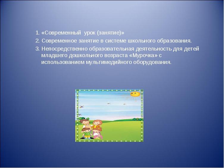 «Современный урок (занятие)» Современное занятие в системе школьного образова...