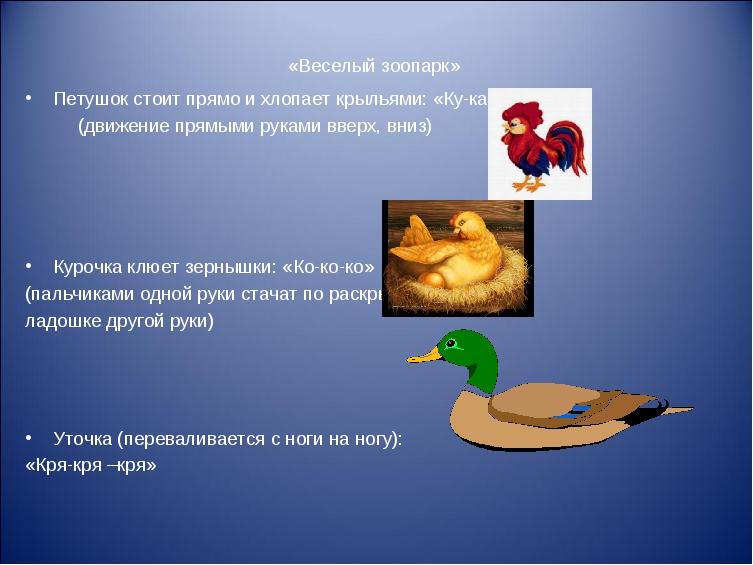 «Веселый зоопарк» Петушок стоит прямо и хлопает крыльями: «Ку-ка-ре-ку» (движ...