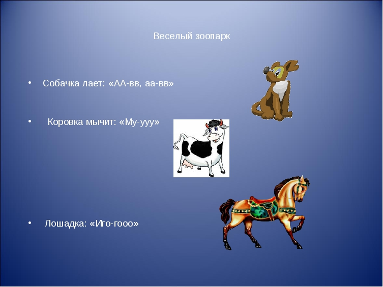 Веселый зоопарк Собачка лает: «АА-вв, аа-вв» Коровка мычит: «Му-ууу» Лошадка:...