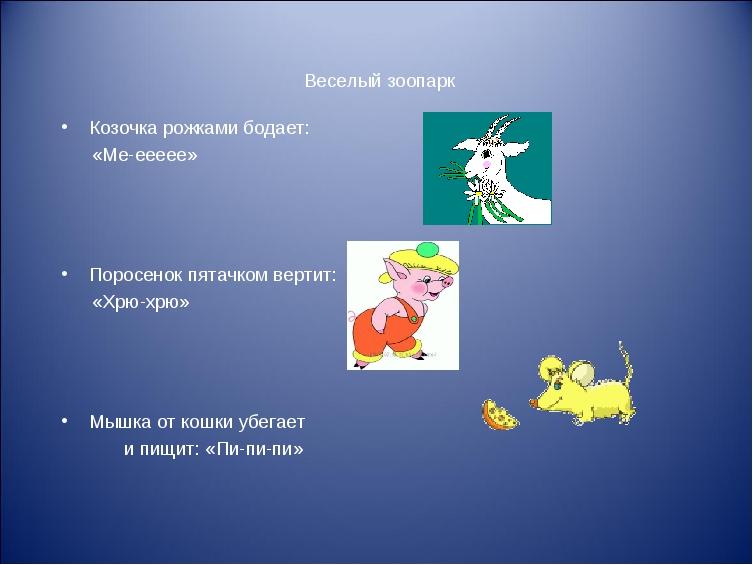 Веселый зоопарк Козочка рожками бодает: «Ме-еееее» Поросенок пятачком вертит:...