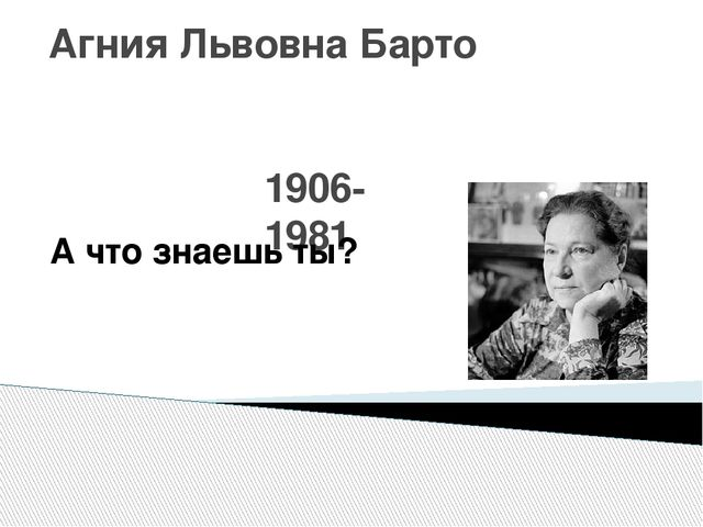 Агния Львовна Барто 1906-1981 А что знаешь ты?