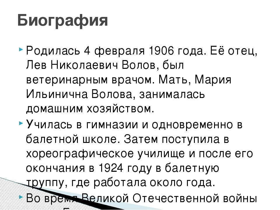 Родилась 4 февраля 1906 года. Её отец, Лев Николаевич Волов, был ветеринарным...