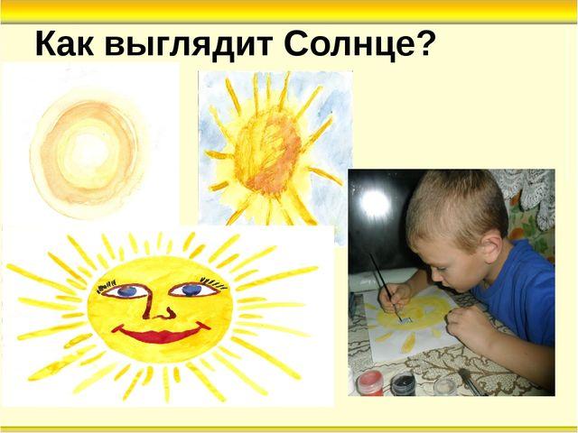 Как выглядит Солнце?