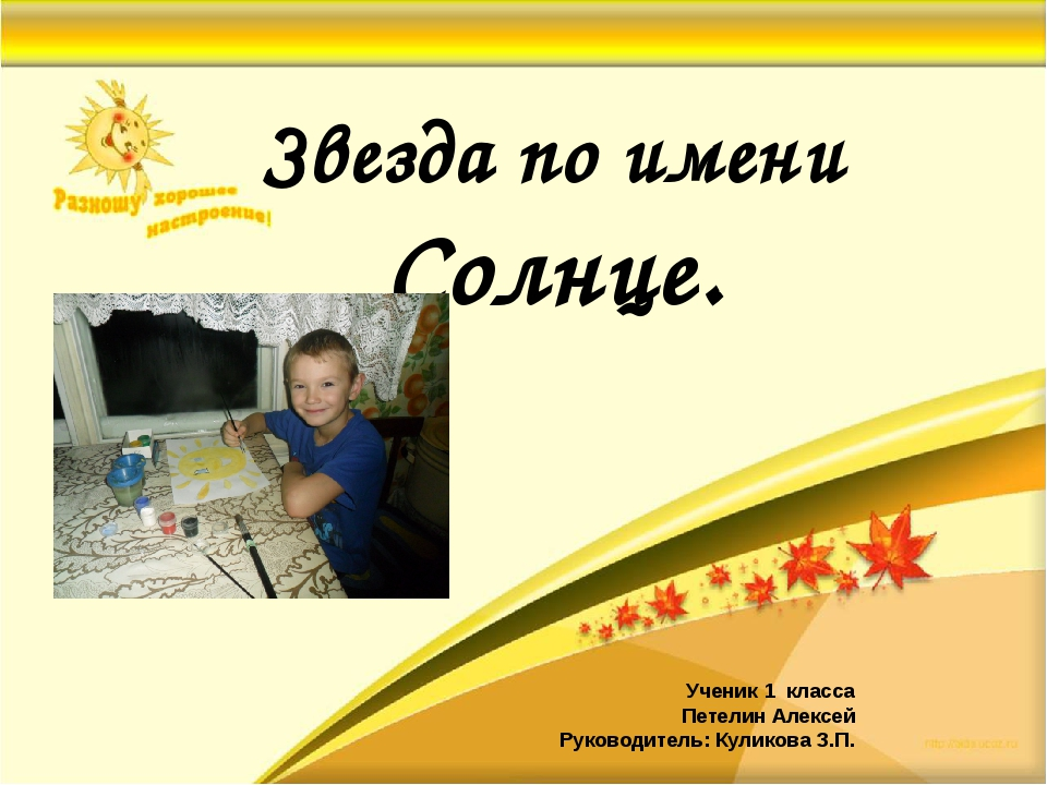 Звезда по имени Солнце. Ученик 1 класса Петелин Алексей Руководитель: Куликов...
