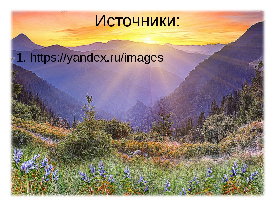 Источники: 1. https://yandex.ru/images