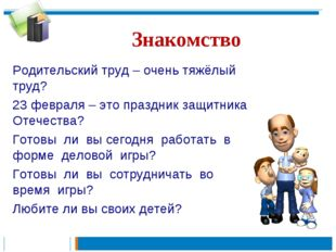 Знакомство Родительский труд – очень тяжёлый труд? 23 февраля – это праздник
