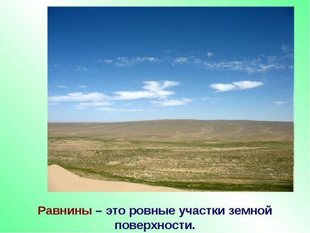 Равнины – это ровные участки земной поверхности.