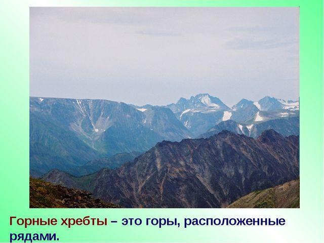 Горные хребты – это горы, расположенные рядами.
