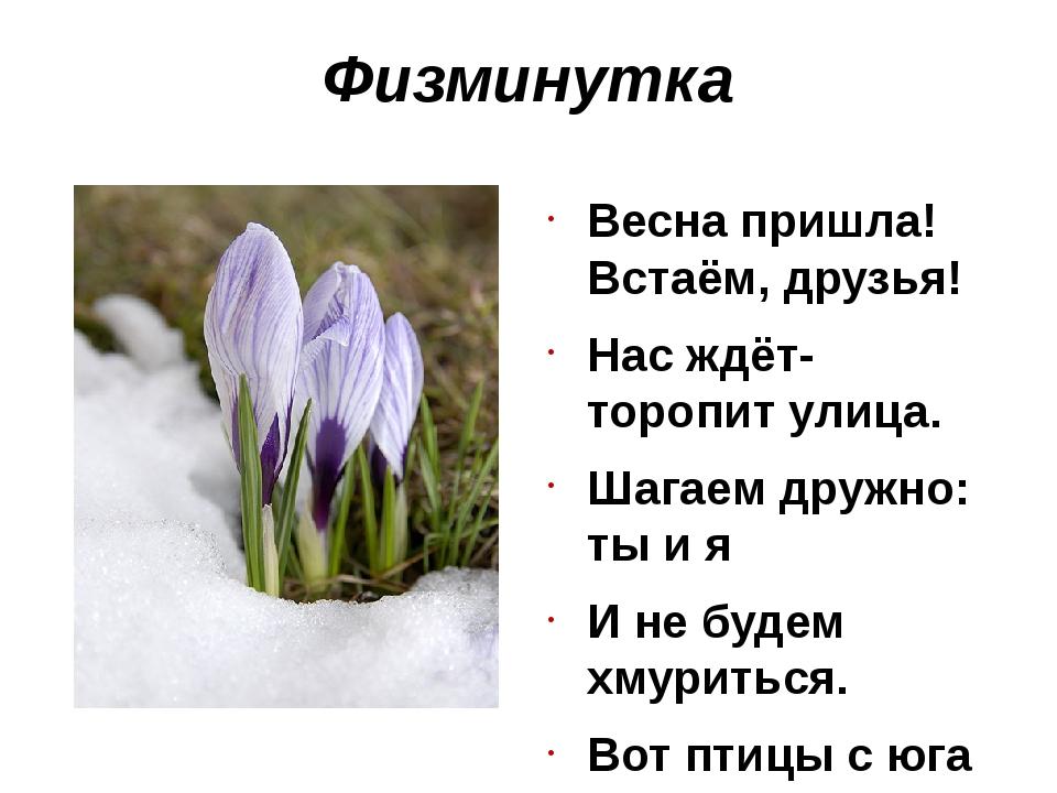 Физминутка Весна пришла! Встаём, друзья! Нас ждёт-торопит улица. Шагаем дружн...