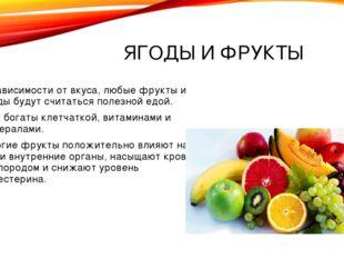 ЯГОДЫ И ФРУКТЫ В зависимости от вкуса, любые фрукты и ягоды будут считаться п