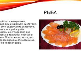 РЫБА Рыба богата минералами, витаминами и жирными кислотами. При этом содержа