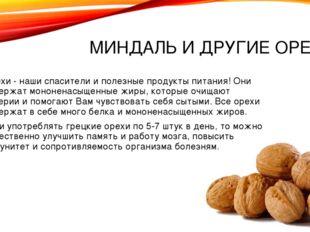 МИНДАЛЬ И ДРУГИЕ ОРЕХИ Орехи - наши спасители и полезные продукты питания! Он
