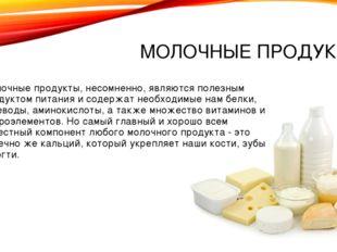 МОЛОЧНЫЕ ПРОДУКТЫ Молочные продукты, несомненно, являются полезным продуктом