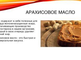 АРАХИСОВОЕ МАСЛО Оно содержит в себе полезные для сердца мононенасыщенные жир