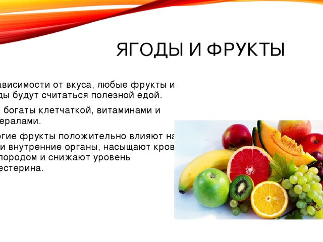 ЯГОДЫ И ФРУКТЫ В зависимости от вкуса, любые фрукты и ягоды будут считаться п...