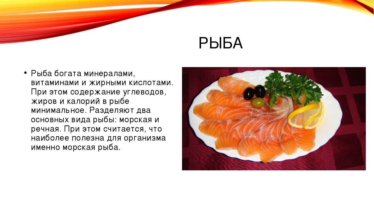 РЫБА Рыба богата минералами, витаминами и жирными кислотами. При этом содержа...
