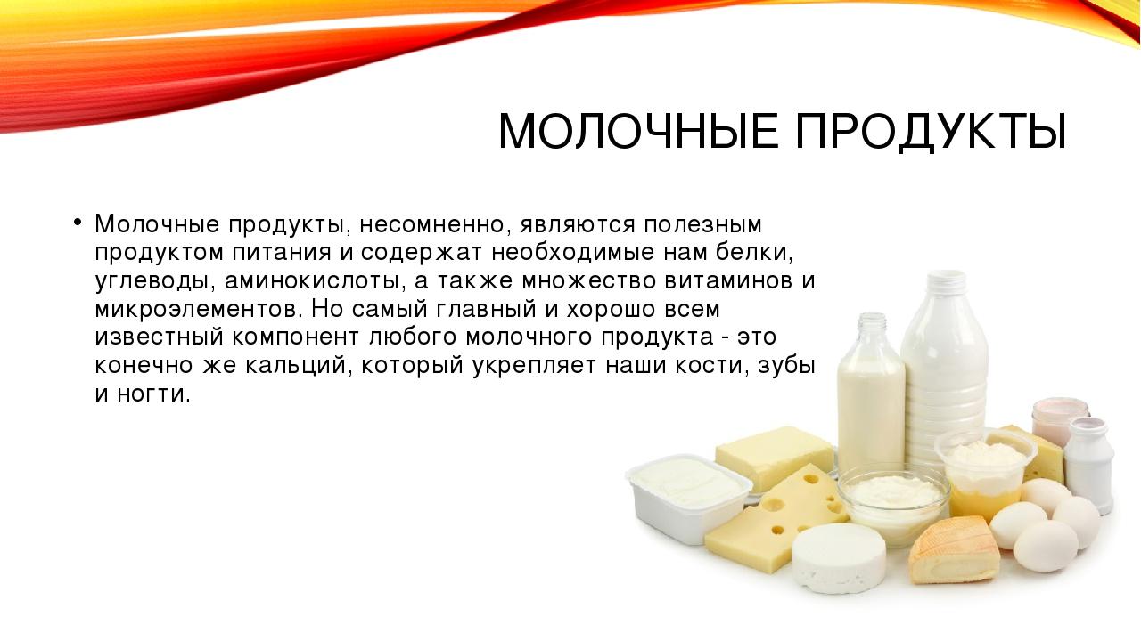 МОЛОЧНЫЕ ПРОДУКТЫ Молочные продукты, несомненно, являются полезным продуктом...