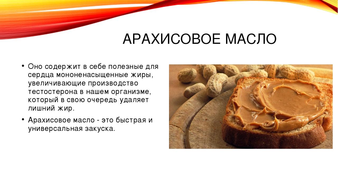 АРАХИСОВОЕ МАСЛО Оно содержит в себе полезные для сердца мононенасыщенные жир...