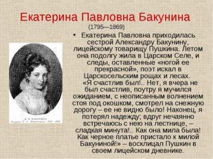 Екатерина Павловна Бакунина (1795—1869) Екатерина Павловна приходилась сестро