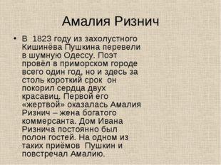 Амалия Ризнич В 1823 году из захолустного Кишинёва Пушкина перевели в шумную