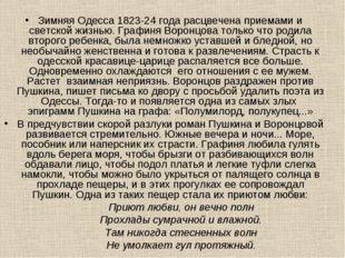 Зимняя Одесса 1823-24 года расцвечена приемами и светской жизнью. Графиня Во