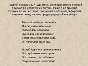 Поздней осенью 1827 года князь Воронцов вместе с женой приехал в Петербург и