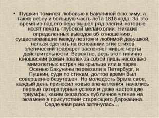 Пушкин томился любовью к Бакуниной всю зиму, а также весну и большую часть ле