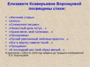 Елизавете Ксаверьевне Воронцовой посвящены стихи: «Желание славы» «Ангел» «Со