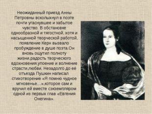 Неожиданный приезд Анны Петровны всколыхнул в поэте почти угаснувшее и забыто