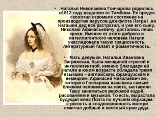 Наталья Николаевна Гончарова родилась в1812 году недалеко от Тамбова. Ее пре