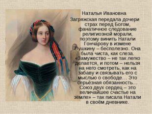 Наталья Ивановна Загряжская передала дочери страх перед Богом, фанатичное сле