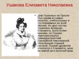 Ушакова Елизавета Николаевна Дом Ушаковых на Пресне был одним из самых веселы