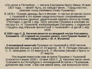 «Он уехал в Петербург, — писала Екатерина брату Ивану 26 мая 1827 года, — мо
