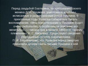 Перед свадьбой Екатерина, по требованию своего жениха Д.Н.Наумова, уничтож