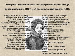 Екатерине также посвящены стихотворения Пушкина «Когда, бывало в старину» (18