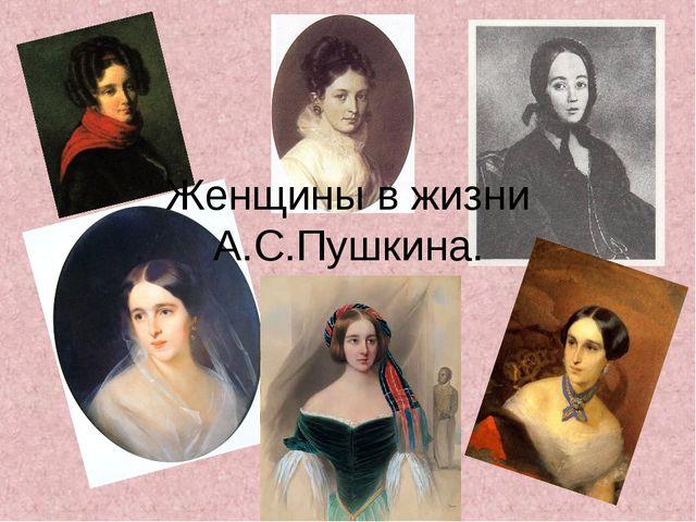 Женщины в жизни А.С.Пушкина.