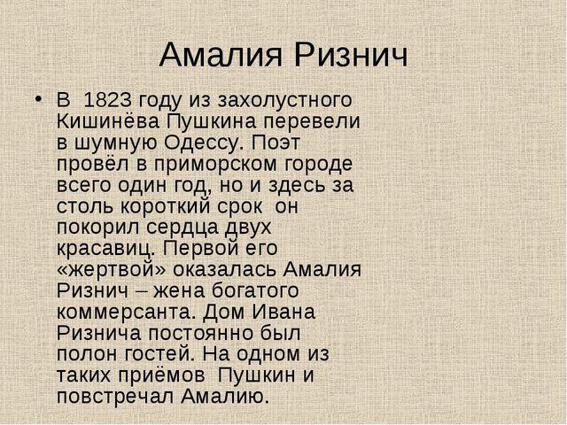 Амалия Ризнич В 1823 году из захолустного Кишинёва Пушкина перевели в шумную...