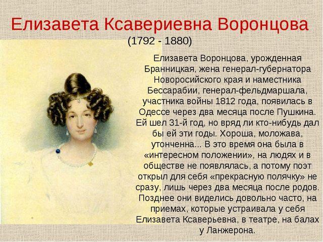 Елизавета Ксавериевна Воронцова (1792 - 1880) Елизавета Воронцова, урожденная...