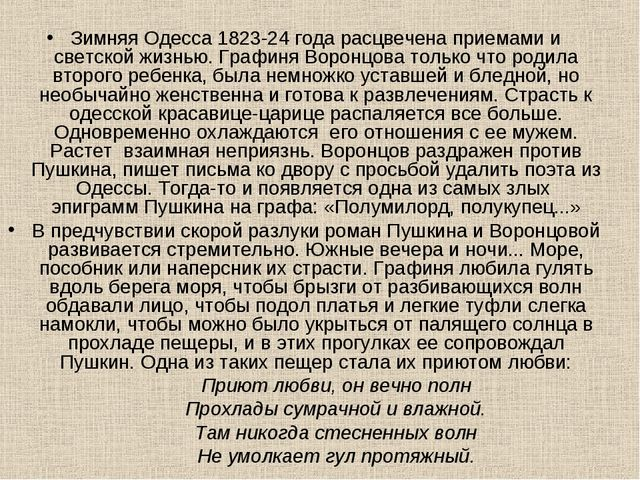 Зимняя Одесса 1823-24 года расцвечена приемами и светской жизнью. Графиня Во...