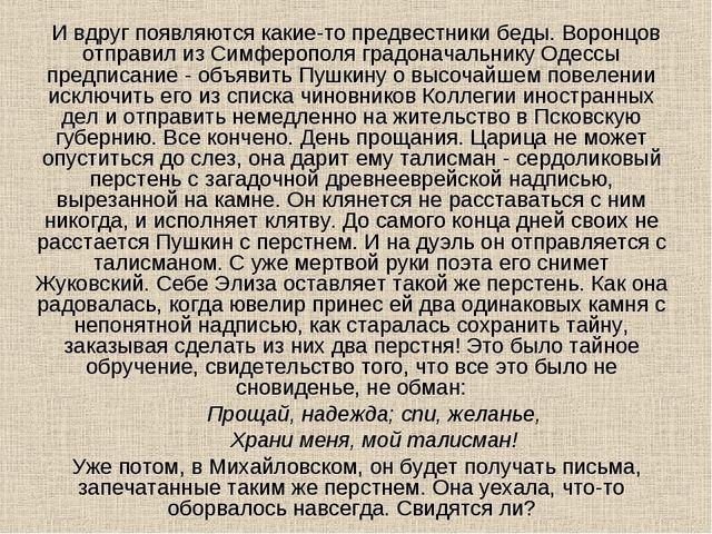 И вдруг появляются какие-то предвестники беды. Воронцов отправил из Симфероп...